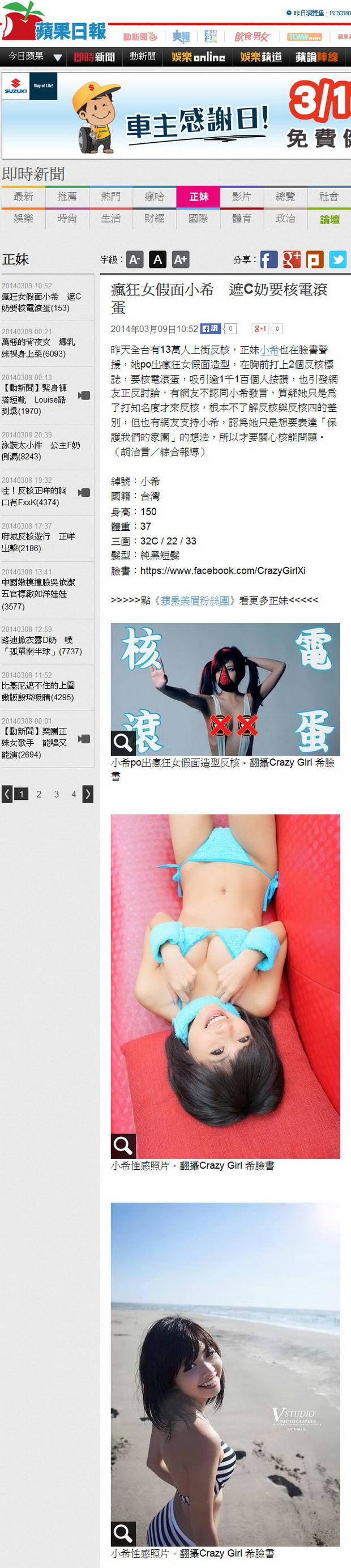 瘋狂女假面小希 遮C奶要核電滾蛋-2014.03.09.jpg