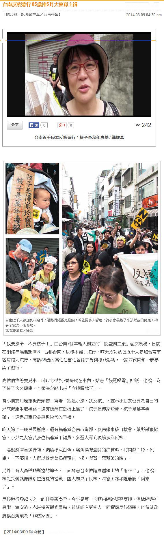 台南反核遊行 85歲推5月大曾孫上街-2014.03.09-01.jpg