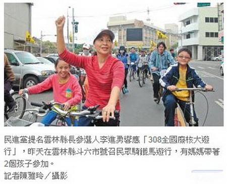 雲林廢核大遊行 單車插旗 百騎出動-2014.03.09-02.jpg