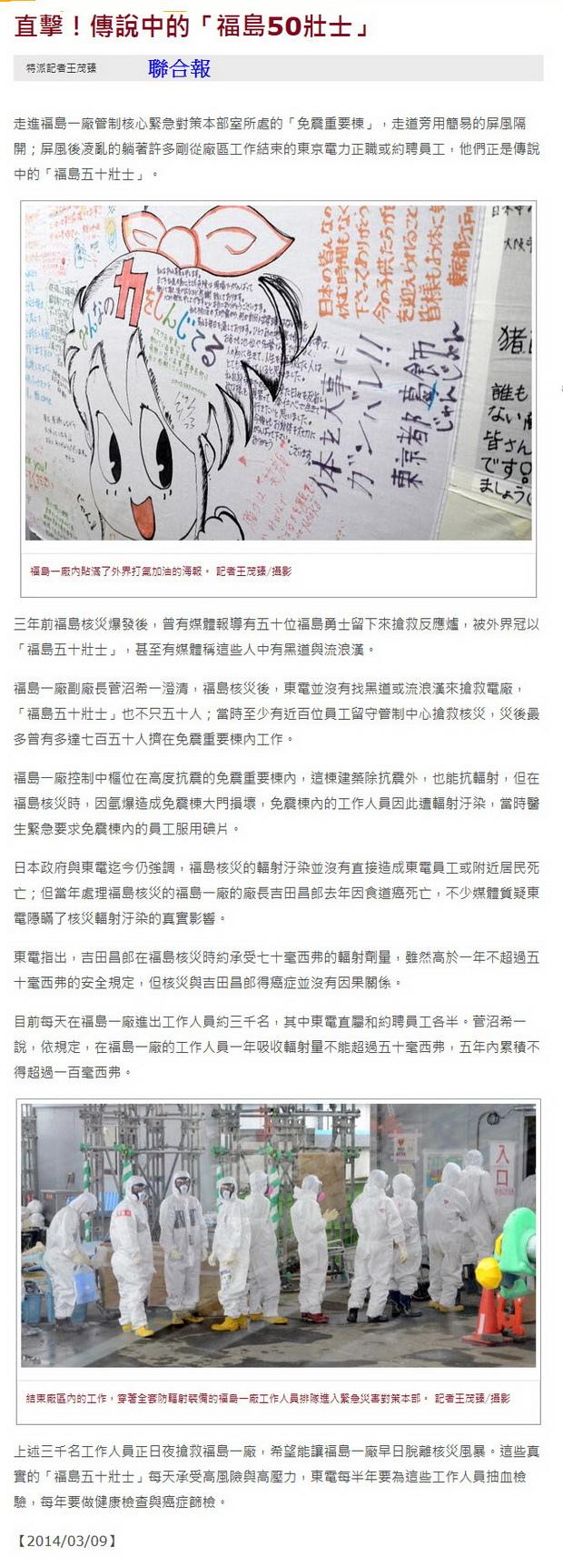 直擊!傳說中的「福島50壯士」-2014.03.09.jpg