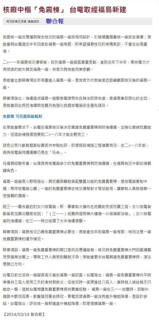 核廠中樞「免震棟」 台電取經福島新建-2014.03.10.jpg