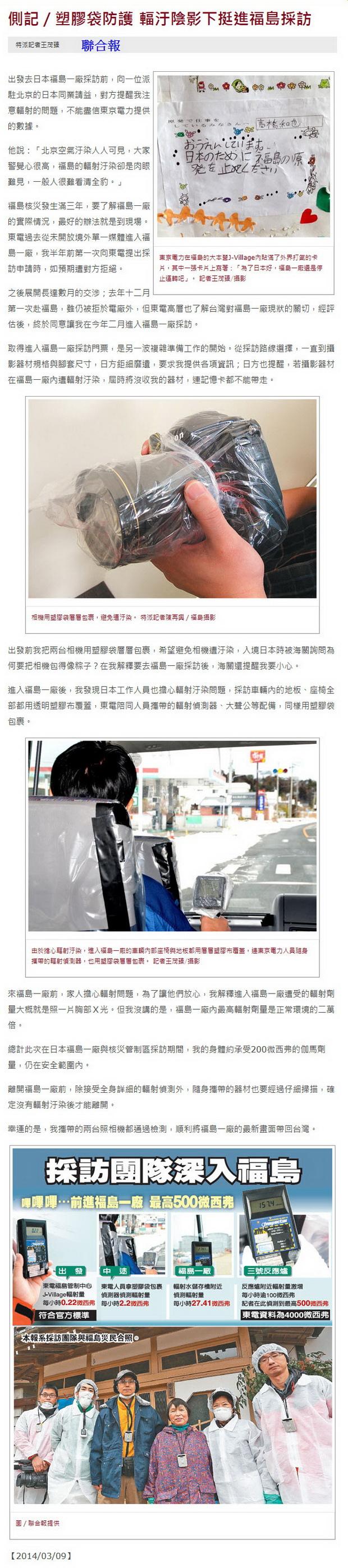 塑膠袋防護 輻汙陰影下挺進福島採訪-2014.03.09.jpg