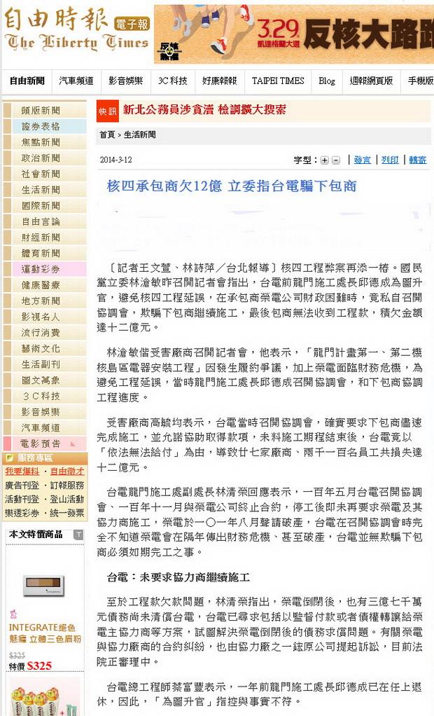 核四承包商欠12億 立委指台電騙下包商 -2014.03.12.jpg