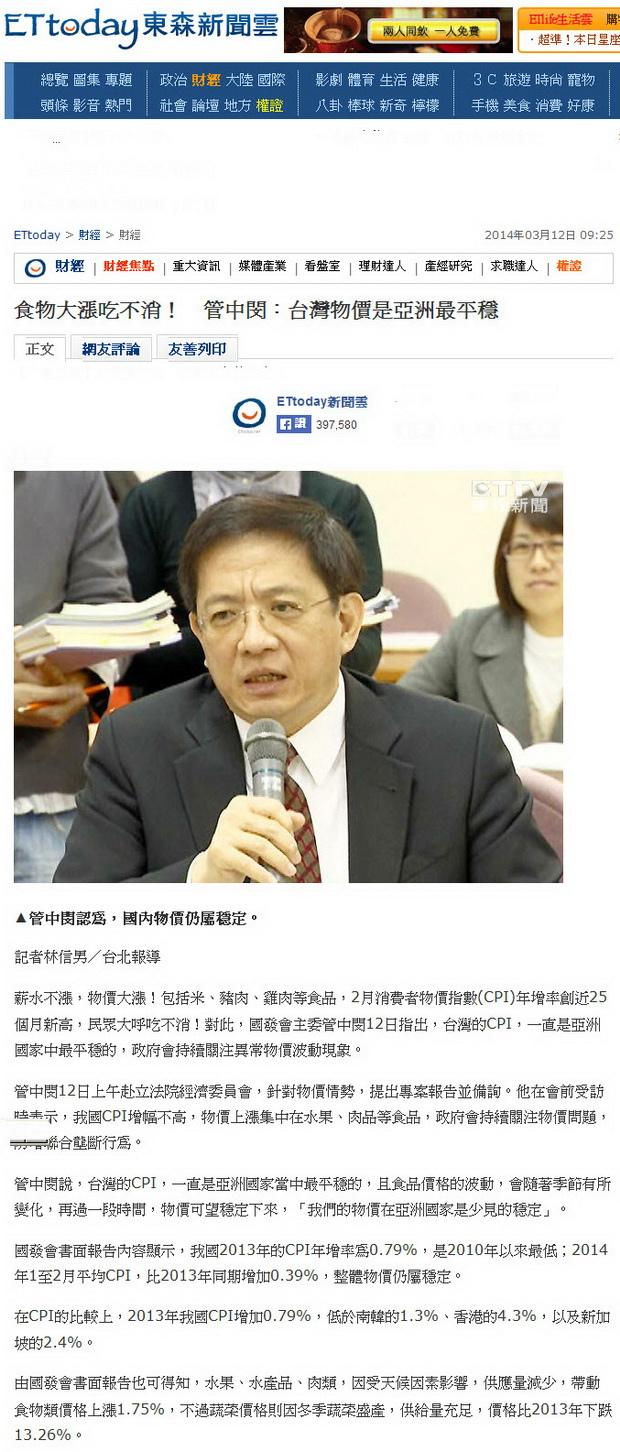 食物大漲吃不消! 管中閔:台灣物價是亞洲最平穩 -2014.03.12.jpg