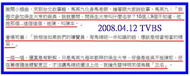搶問博鰲論壇 記者追馬險「跛倒」-2008.04.12-02.jpg
