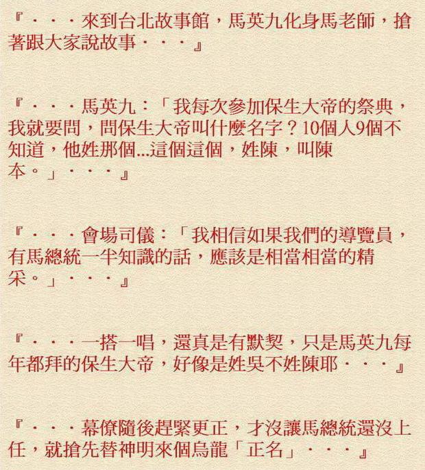 馬英九:保生大帝姓什麼 -2008.12.04-03.jpg