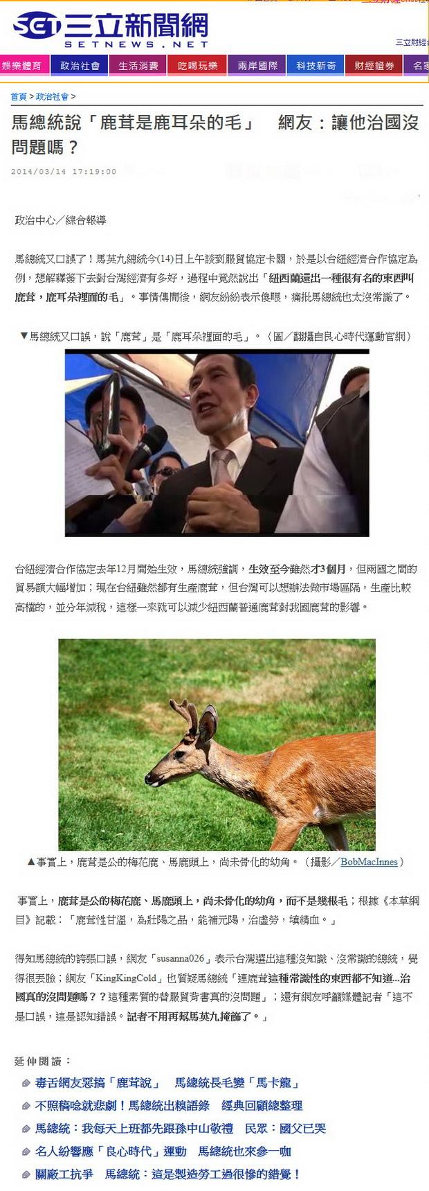 馬總統說「鹿茸是鹿耳朵的毛」 網友:讓他治國沒問題嗎?-2014.03.14.jpg