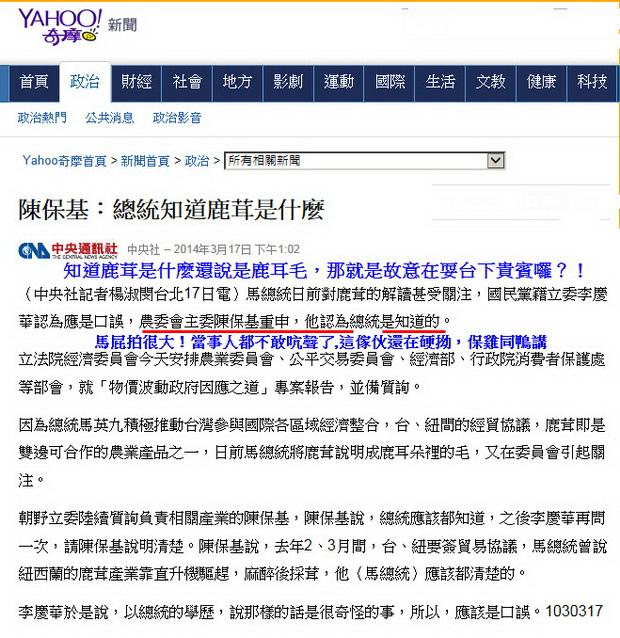 陳保基:總統知道鹿茸是什麼-2014.03.17.jpg