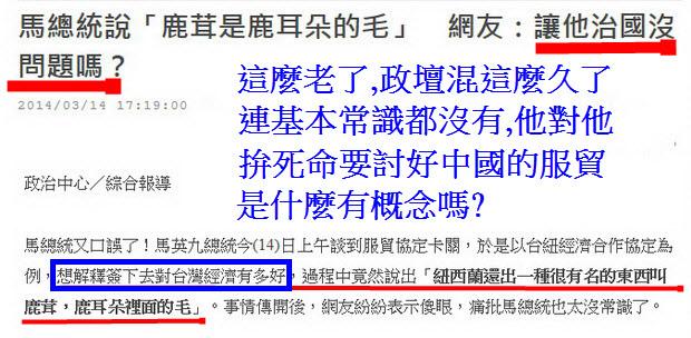 馬總統說「鹿茸是鹿耳朵的毛」 網友:讓他治國沒問題嗎?-2014.03.14-02.jpg
