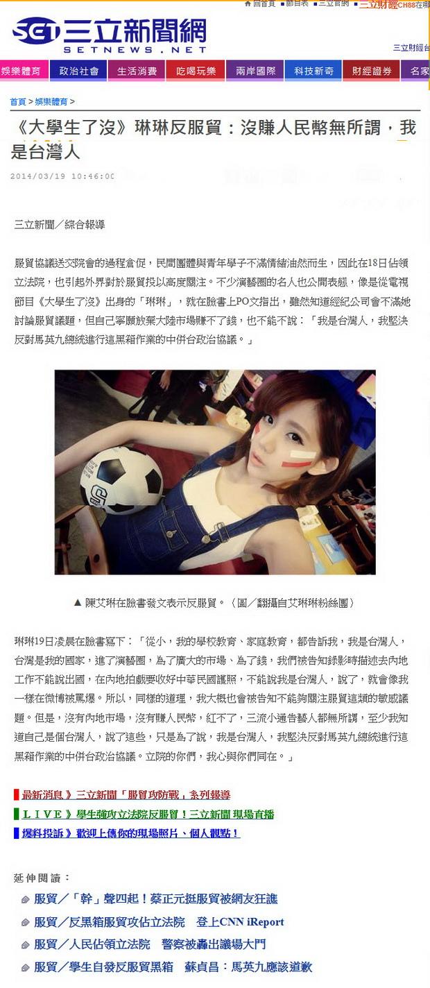 《大學生了沒》琳琳反服貿:沒賺人民幣無所謂,我是台灣人-2014.03.19.jpg