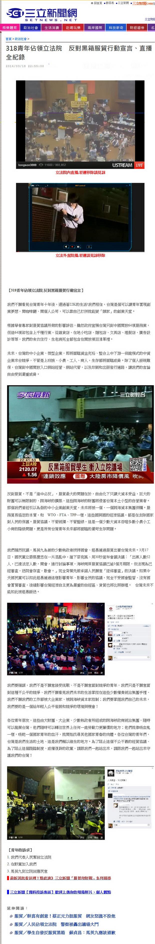 318青年佔領立法院 反對黑箱服貿行動宣言、直播全紀錄-2014.03.19.jpg