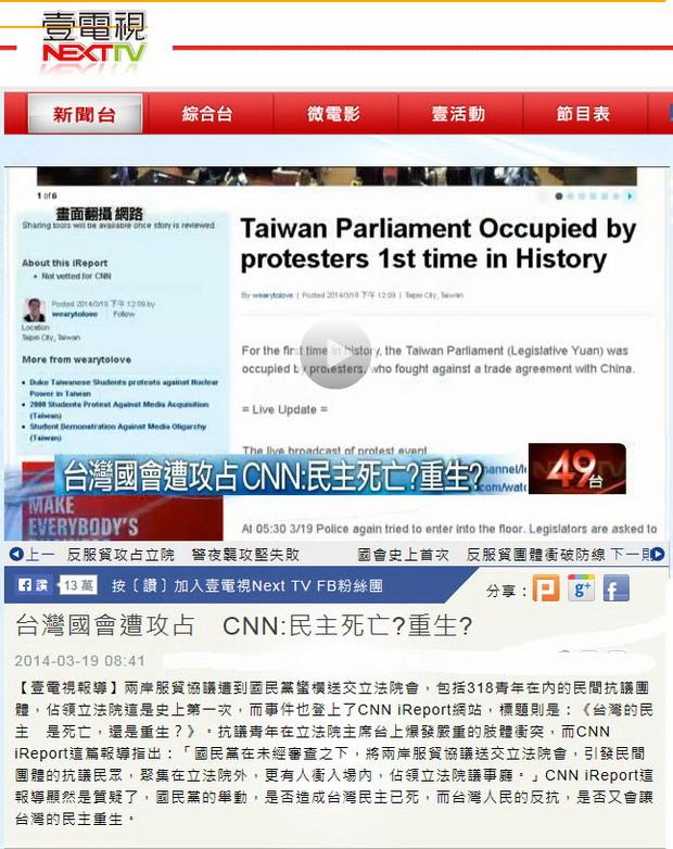 台灣國會遭攻占 CNN:民主死亡?重生?-2014.03.19.03.19.jpg