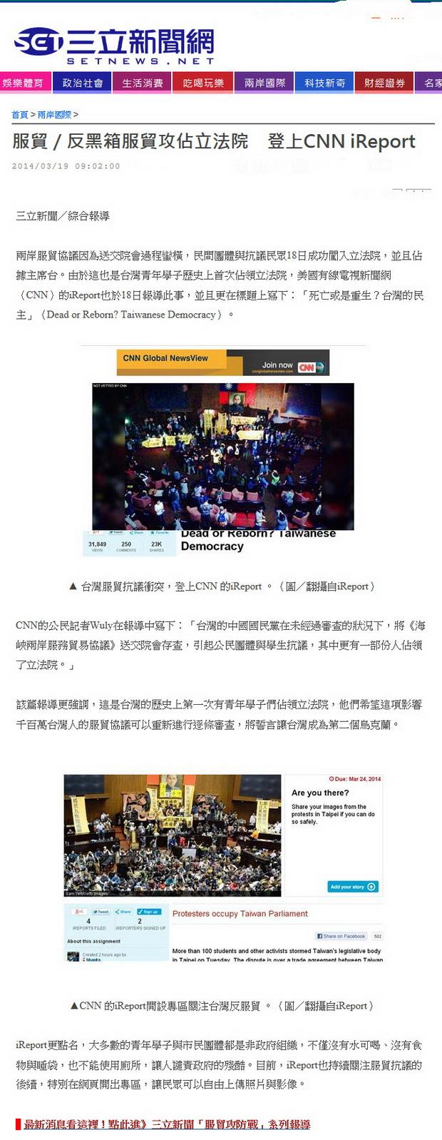 服貿/反黑箱服貿攻佔立法院 登上CNN iReport-2014.03.19.jpg