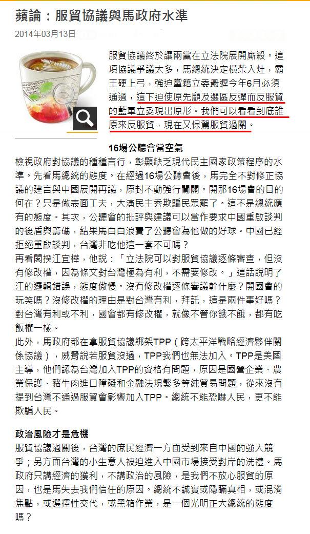 蘋論:服貿協議與馬政府水準-2014.03.13.jpg
