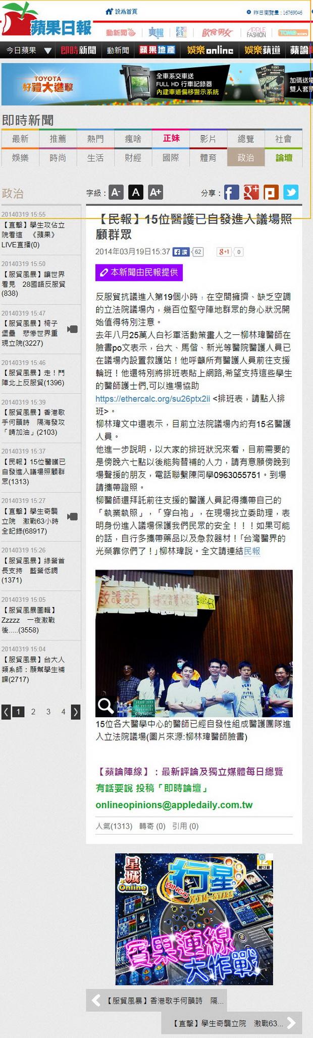 【民報】15位醫護已自發進入議場照顧群眾-2014.03.19.jpg