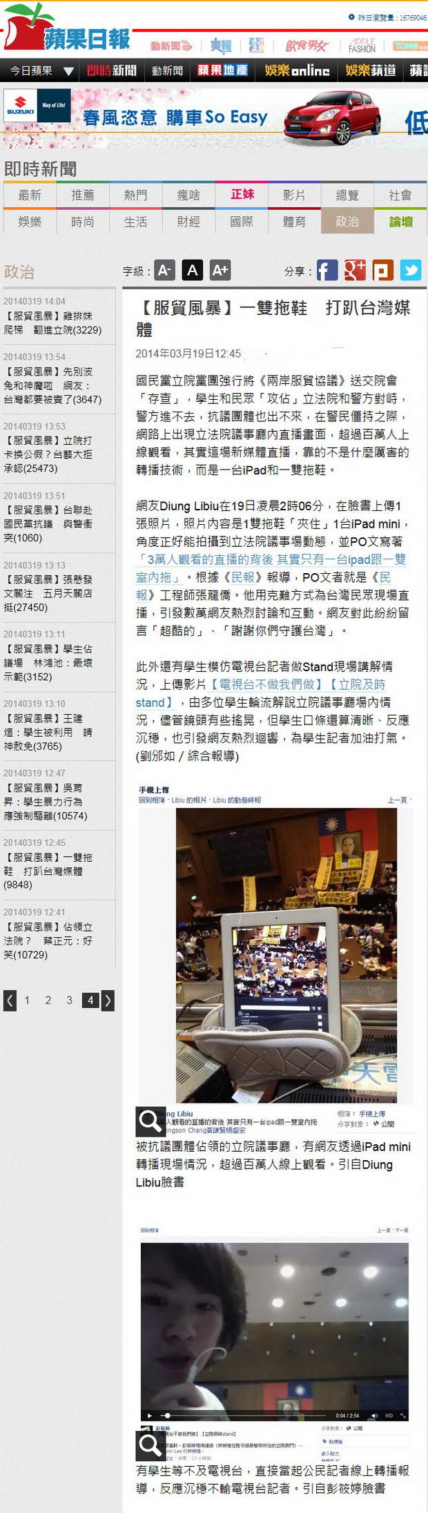 【服貿風暴】一雙拖鞋打趴台灣媒體-2014.03.19.jpg