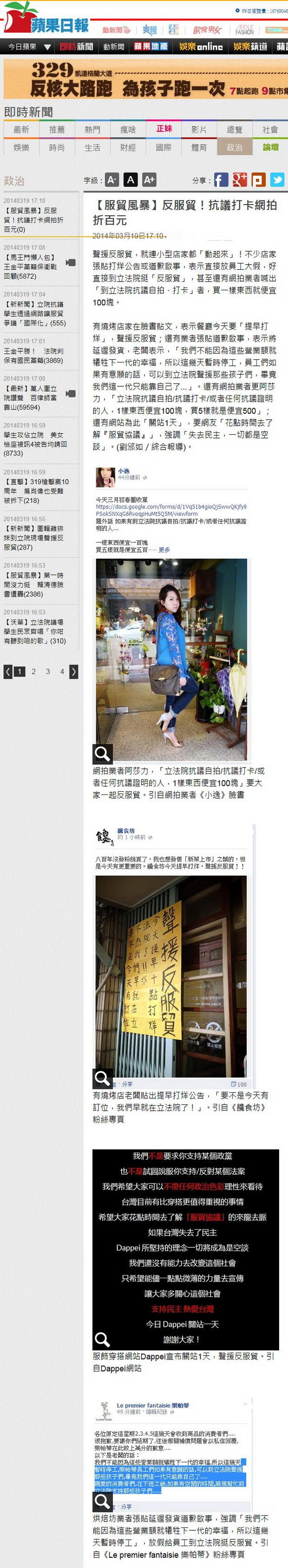 【服貿風暴】反服貿!抗議打卡網拍折百元-2014.03.19.jpg