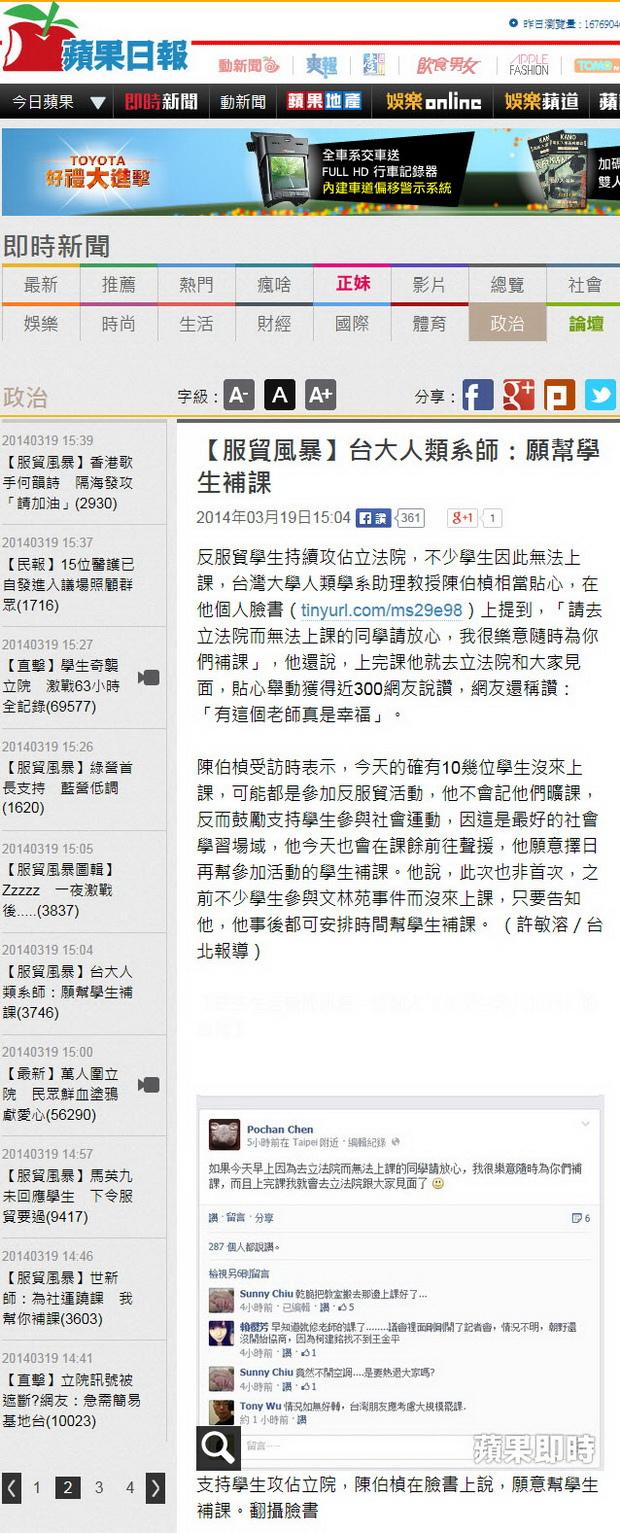 【服貿風暴】台大人類系師:願幫學生補課-2014.03.19.jpg