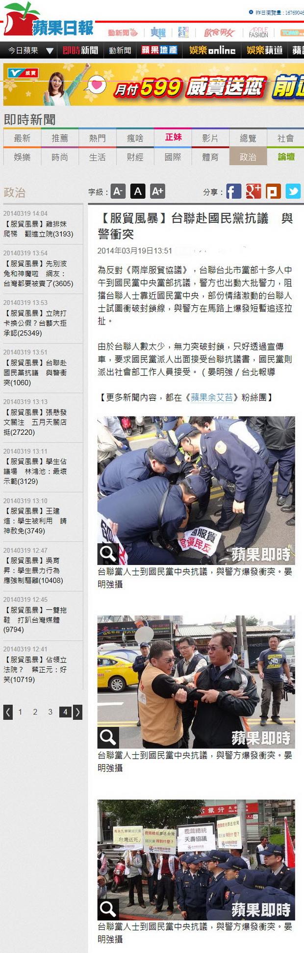 【服貿風暴】台聯赴國民黨抗議與警衝突 -2014.03.19.jpg