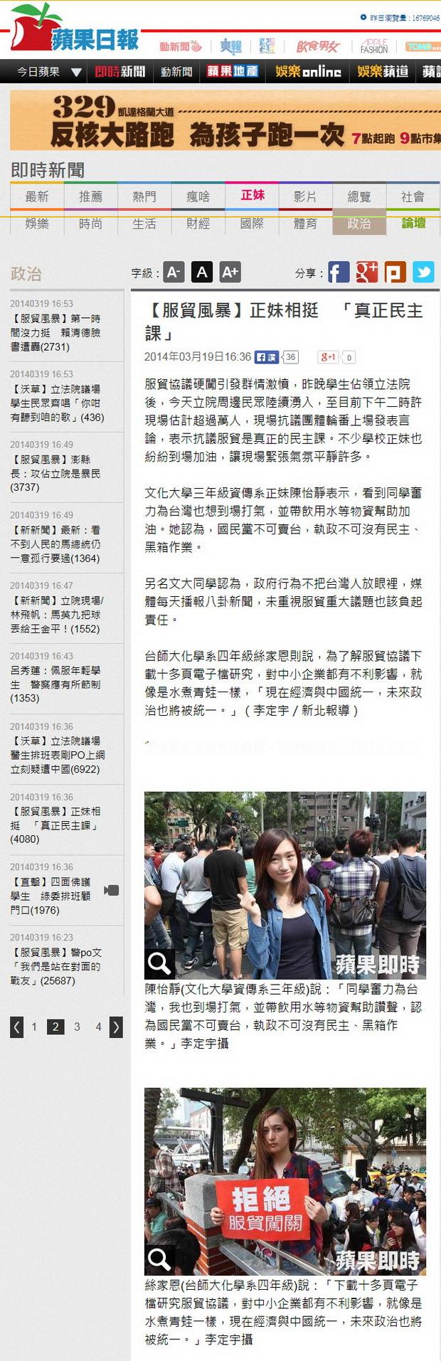 【服貿風暴】正妹相挺「真正民主課」-2014.03.19.jpg