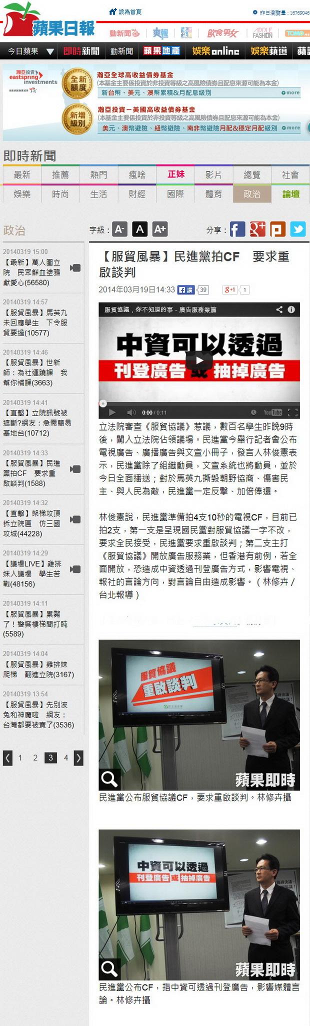 【服貿風暴】民進黨拍CF要求重啟談判  -2014.03.19.jpg