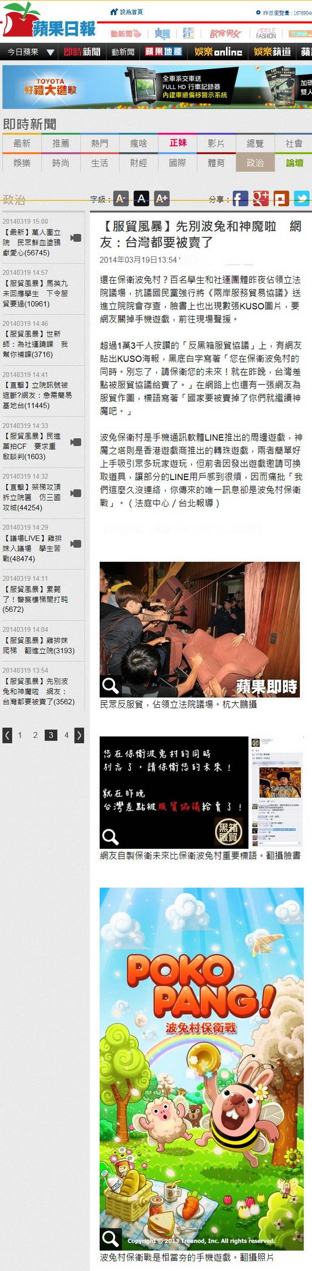 【服貿風暴】先別波兔和神魔啦網友:台灣都要被賣了-2014.03.19.jpg