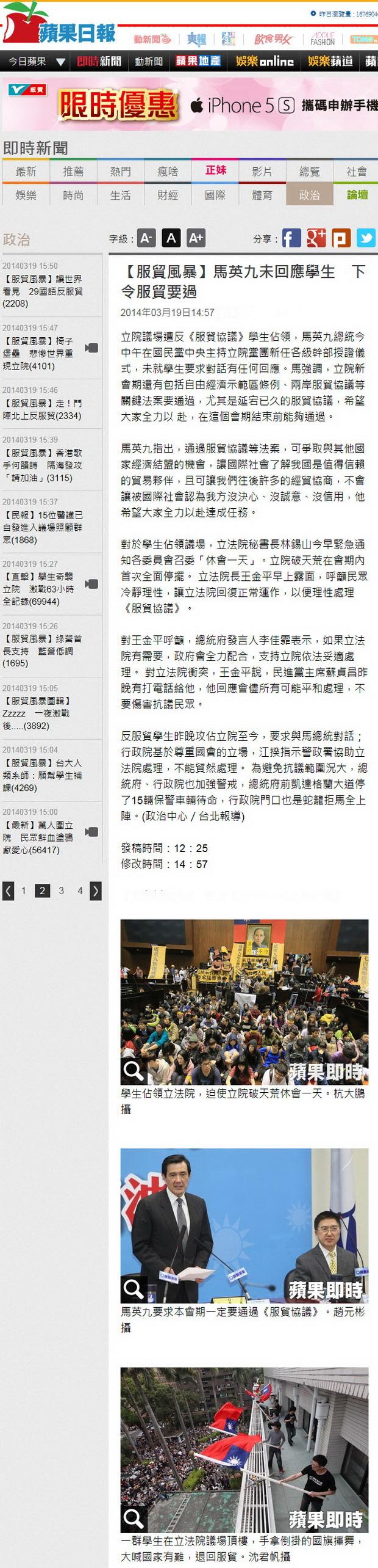 【服貿風暴】馬英九未回應學生 下令服貿要過-2014.03.19.jpg