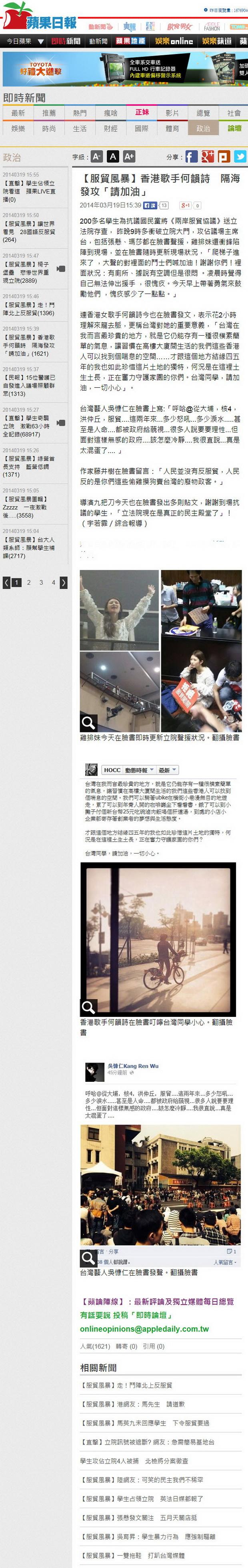 【服貿風暴】香港歌手何韻詩 隔海發攻「請加油」-2014.03.19.jpg