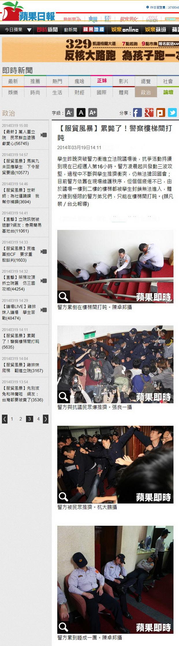 【服貿風暴】累斃了!警察樓梯間打盹-2014.03.19.jpg