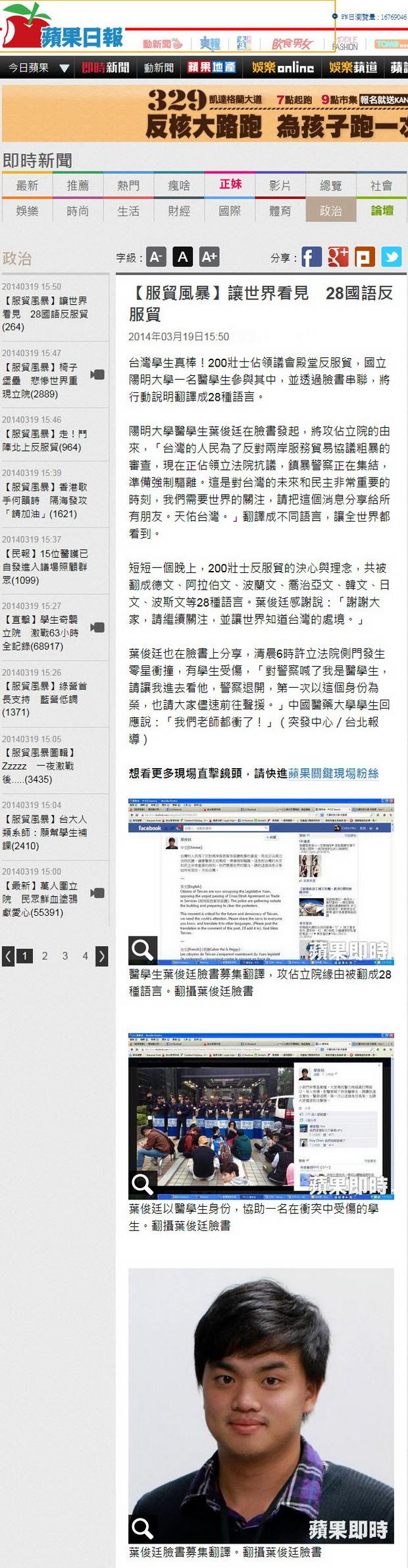 【服貿風暴】讓世界看見 28國語反服貿-2014.03.19.jpg