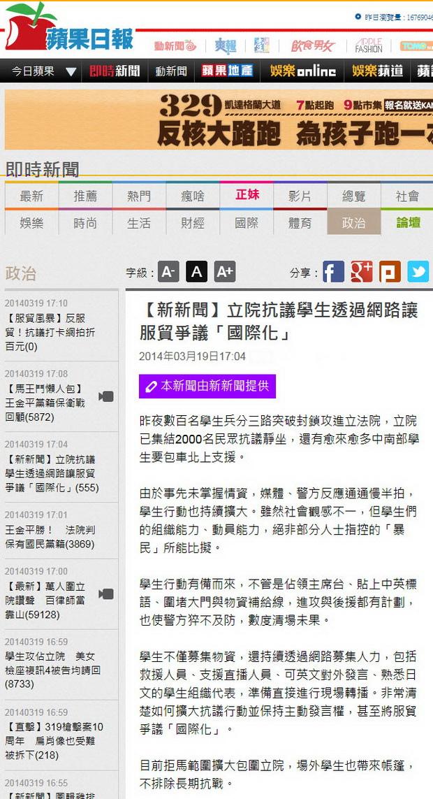 【新新聞】立院抗議學生透過網路讓服貿爭議「國際化」-2014.03.19.jpg