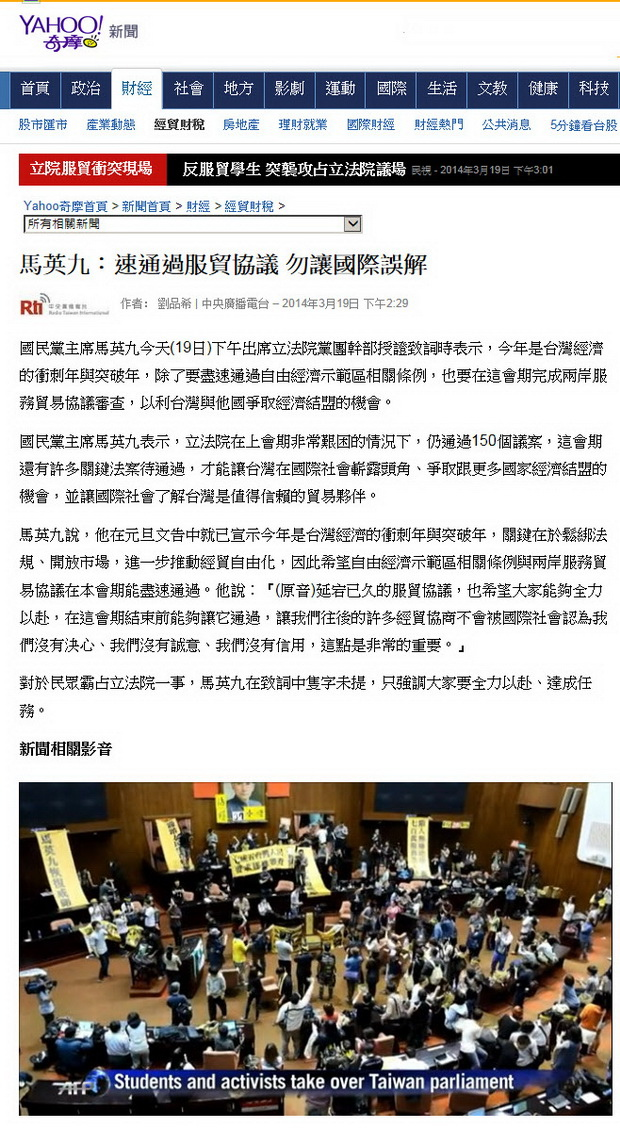 馬英九:速通過服貿協議 勿讓國際誤解-2014.03.19.jpg