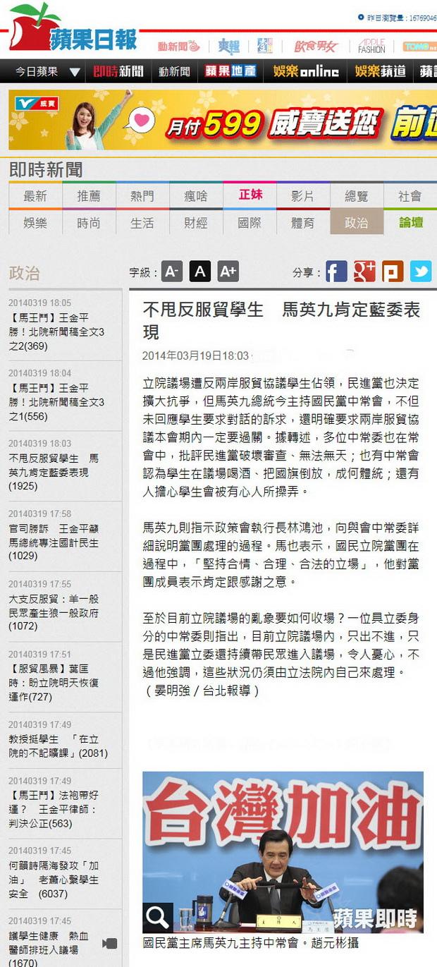不甩反服貿學生 馬英九肯定藍委表現-2014.03.19.jpg