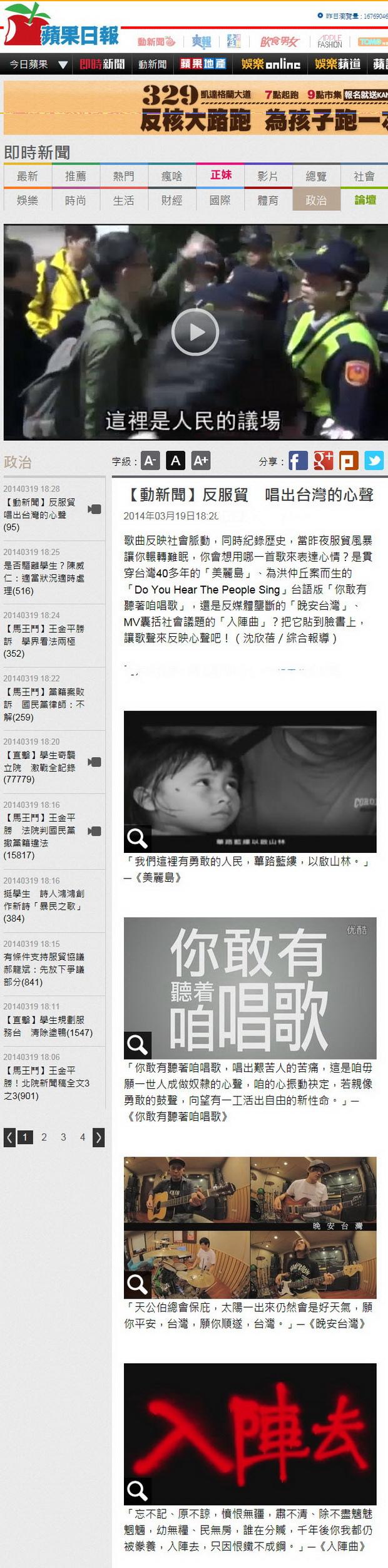 反服貿 唱出台灣的心聲-2014.03.19.jpg