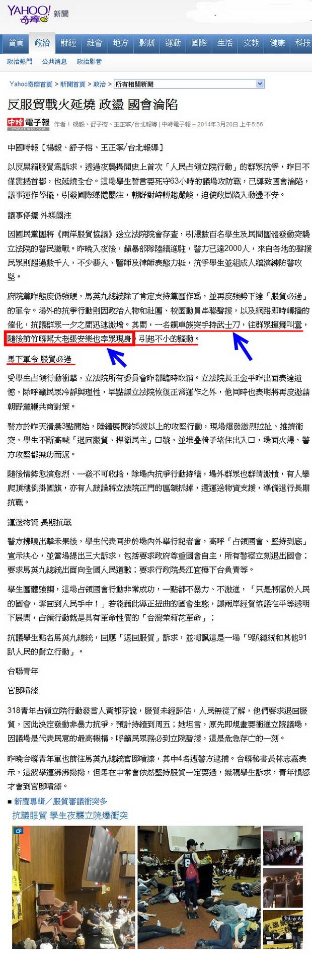 反服貿戰火延燒 政盪 國會淪陷-2014.03.20.jpg
