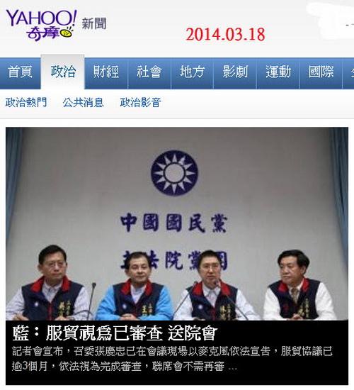 藍:服貿視為已審查 送院會-2014.03.18.jpg