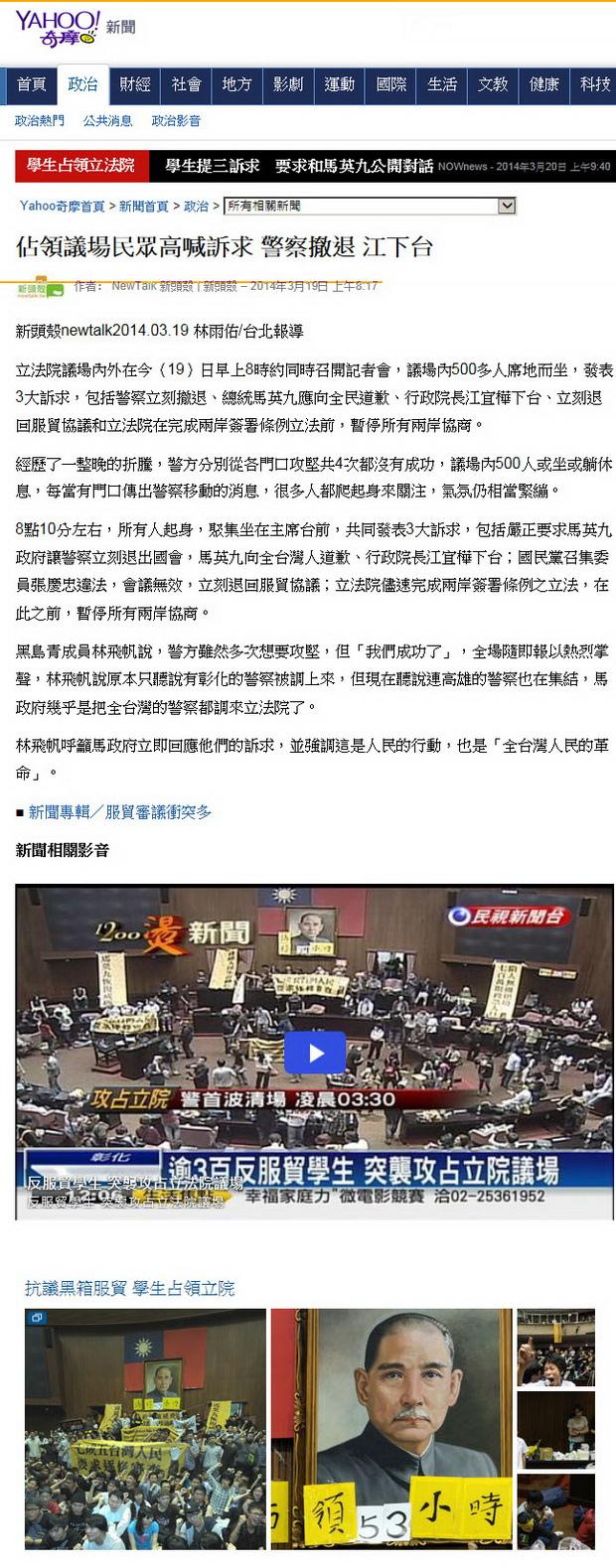 佔領議場民眾高喊訴求 警察撤退 江下台-2014.03.19.jpg