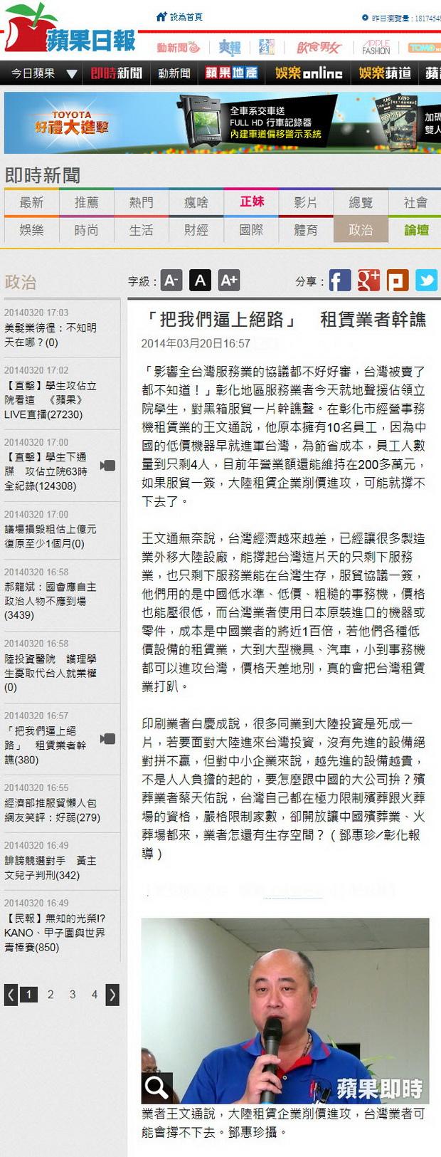 「把我們逼上絕路」租賃業者幹譙-2014.03.20.jpg
