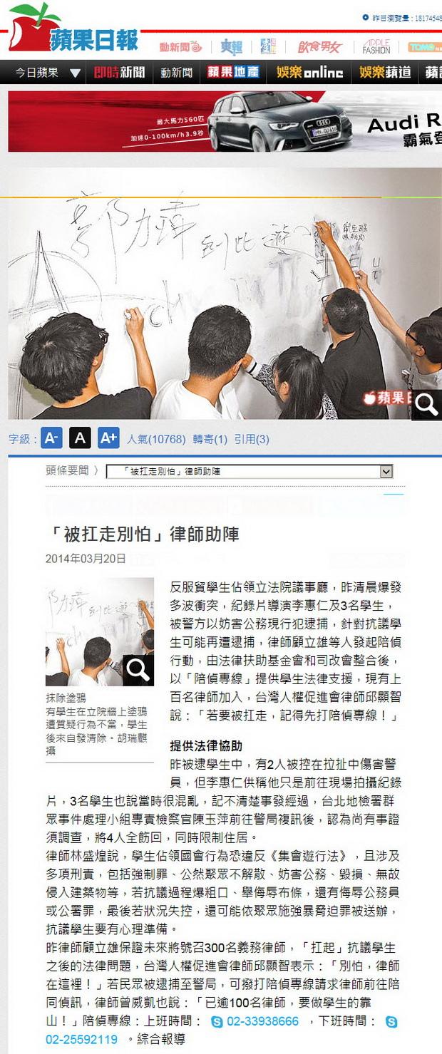 「被扛走別怕」律師助陣-2014.03.20.jpg
