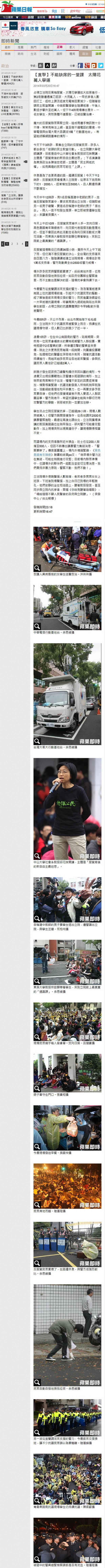 【直擊】不能缺席的一堂課太陽花萬人學運 -2014.03.20.jpg