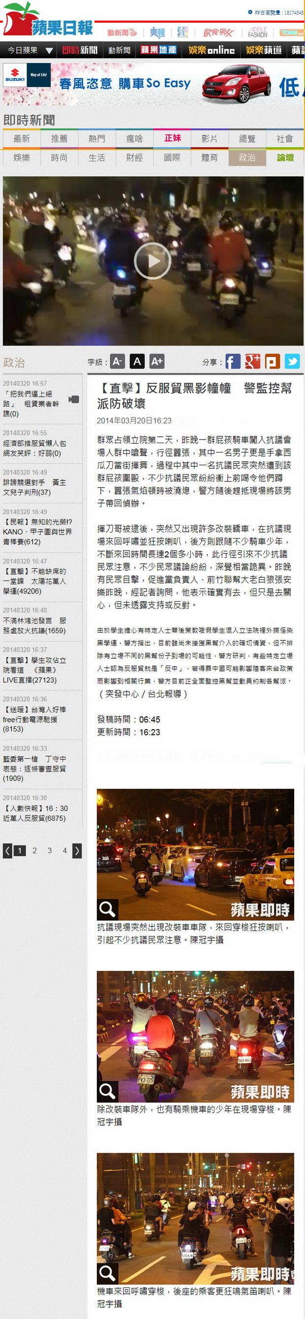 【直擊】反服貿黑影幢幢警監控幫派防破壞-2014.03.20.jpg
