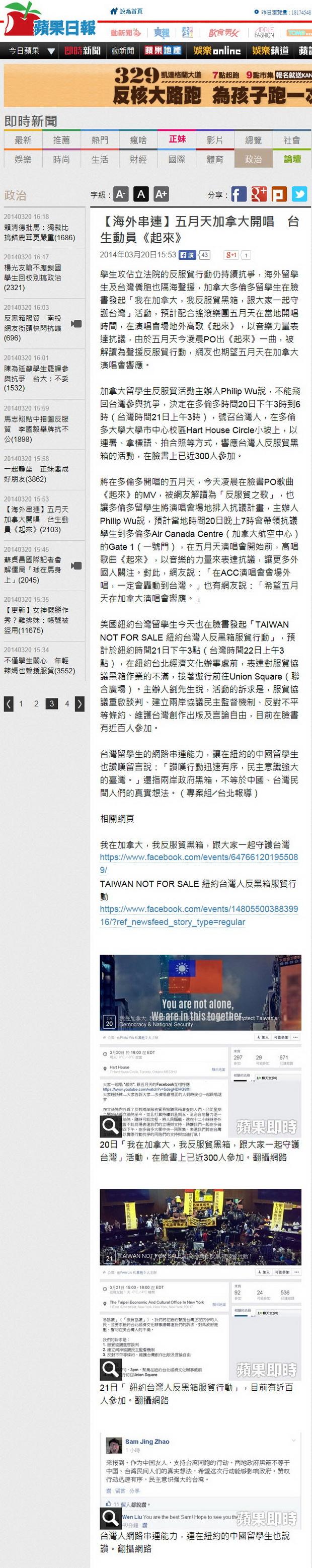 【海外串連】五月天加拿大開唱台生動員《起來》 -2014.03.20.jpg