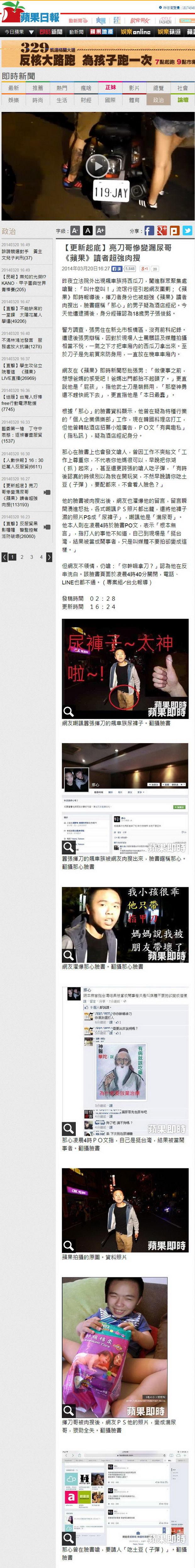 亮刀哥慘變漏尿哥 《蘋果》讀者超強肉搜-2014.03.20.jpg