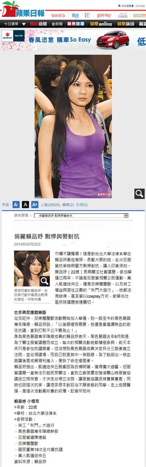 俏麗賴品妤 剽悍與警對抗 -2014.03.20.jpg