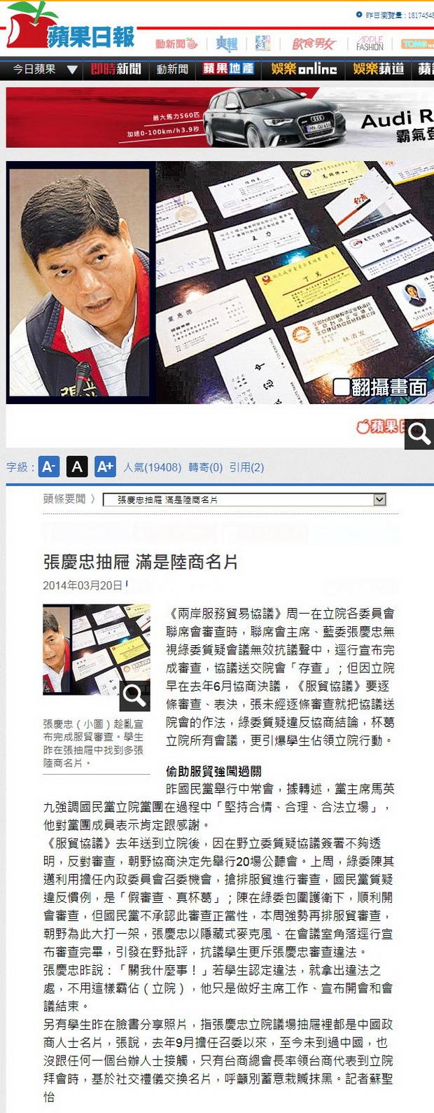 張慶忠抽屜 滿是陸商名片  -2014.03.20.jpg