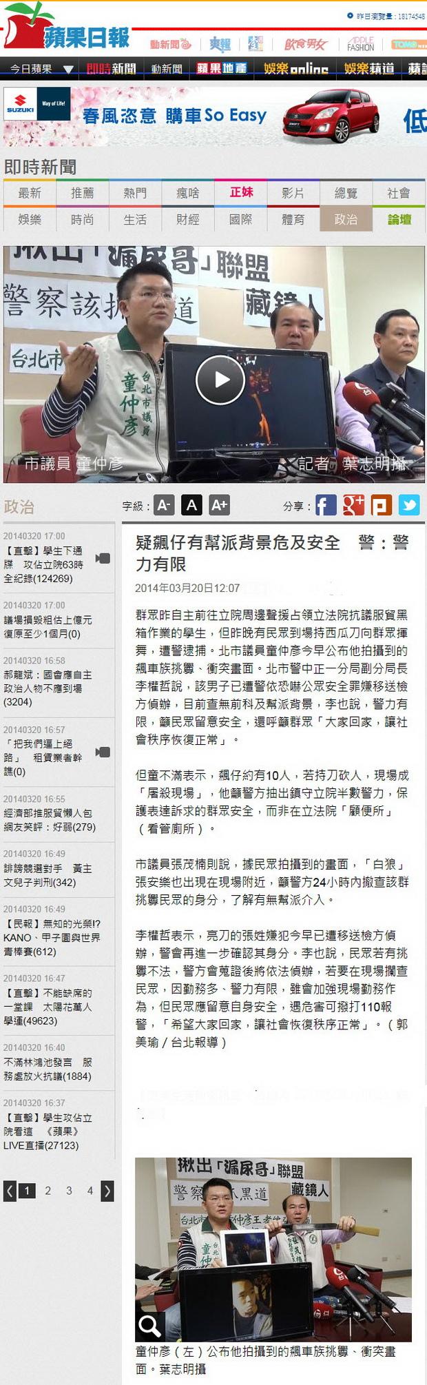 疑飆仔有幫派背景危及安全警:警力有限 -2014.03.20.jpg