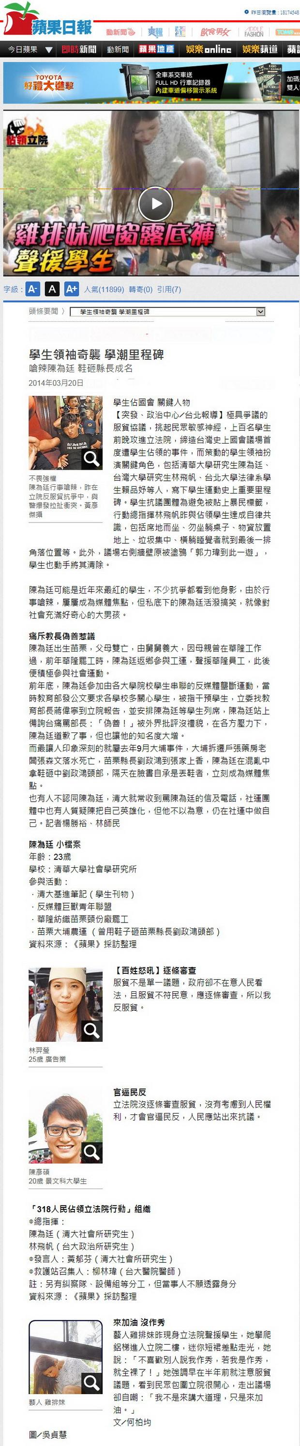 學生領袖奇襲 學潮里程碑-2014.03.20.jpg