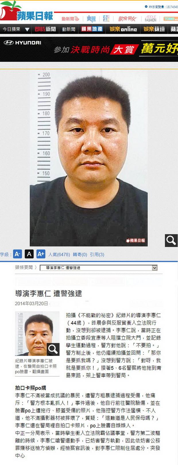 導演李惠仁 遭警強逮 -2014.03.20.jpg