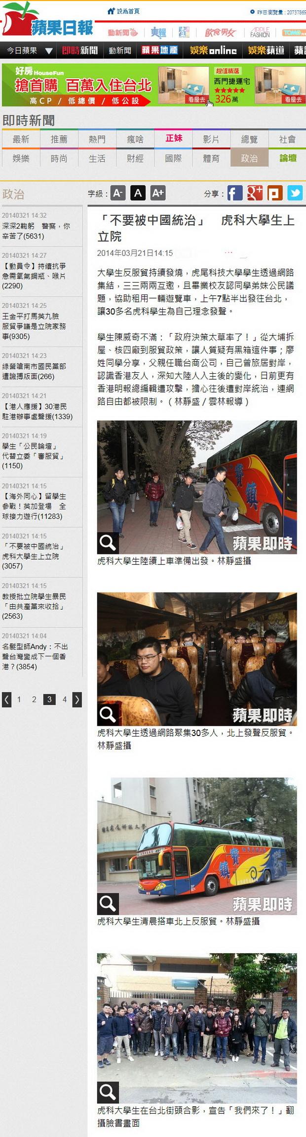 「不要被中國統治」虎科大學生上立院-2014.03.21.jpg
