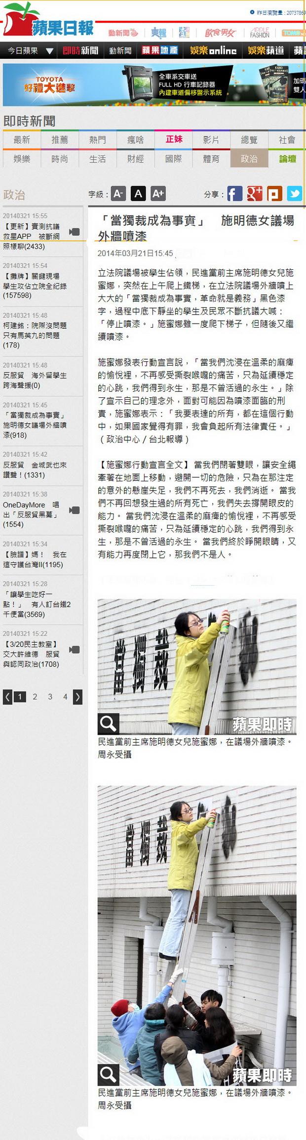 「當獨裁成為事實」施明德女議場外牆噴漆 -2014.03.21.jpg